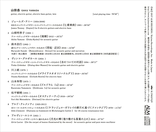 Amazon | OSTINATI | 山田岳, ジ...