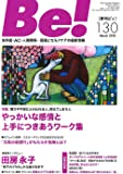 季刊[ビィ]Be!130号