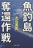 魚釣島奪還作戦 (中公文庫)