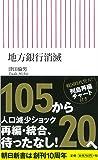 地方銀行消滅 (朝日新書)