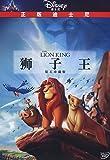 狮子王(DVD 钻石珍藏版)