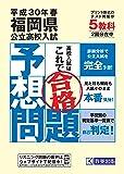 福岡県公立高校入試予想問題平成30年春受験用(実物そっくり問題・5教科テスト2回分プリント形式)