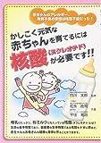 かしこく元気な赤ちゃんを育てるには核酸(ヌクレオチド)が必要です!!―赤ちゃんのアレルギー、発育不良の原因は核酸不足だった