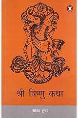 Shree Vishnu Katha Paperback