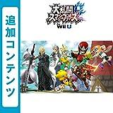 大乱闘スマッシュブラザーズ for Wii U 追加コンテンツ あらゆるものを全部入り! パック [オンラインコード]