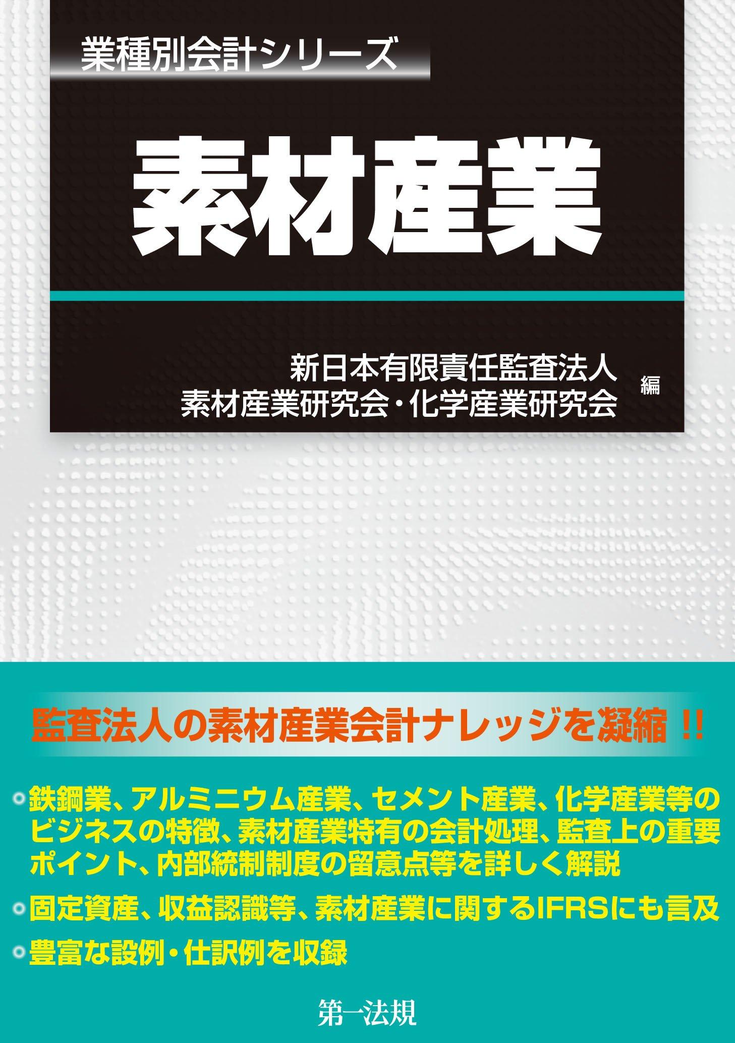 Read Online Sozai sangyō pdf