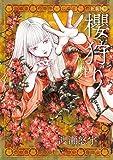 新装版 櫻狩り 下 (Flowersコミックス)