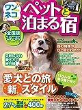 ワンちゃんネコちゃんペットと泊まる宿<全国版>'19~'20 (ブルーガイド・ムック)