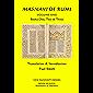 Masnavi of Rumi: VOLUME ONE     Books One, Two & Three