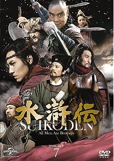Amazon   水滸伝 DVD-BOX -TVド...