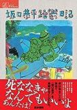 坂口恭平 躁鬱日記 (シリーズ ケアをひらく)