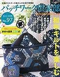 パッチワーク倶楽部 2013年 09月号 [雑誌]