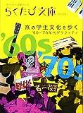 京の学生文化を歩く―'60‐'70年代グラフィティ (らくたび文庫)