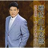 男の浪漫-ベストアルバム-