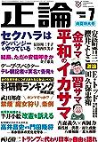 月刊正論 2018年 07月号 [雑誌]