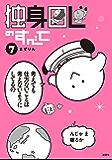 独身OLのすべて(7) (モーニングコミックス)