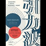 """引力波(2017年诺贝尔物理学奖获奖LIGO团队的""""巨星""""故事)"""