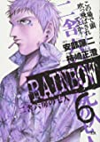 RAINBOW (6) (ヤングサンデーコミックス)