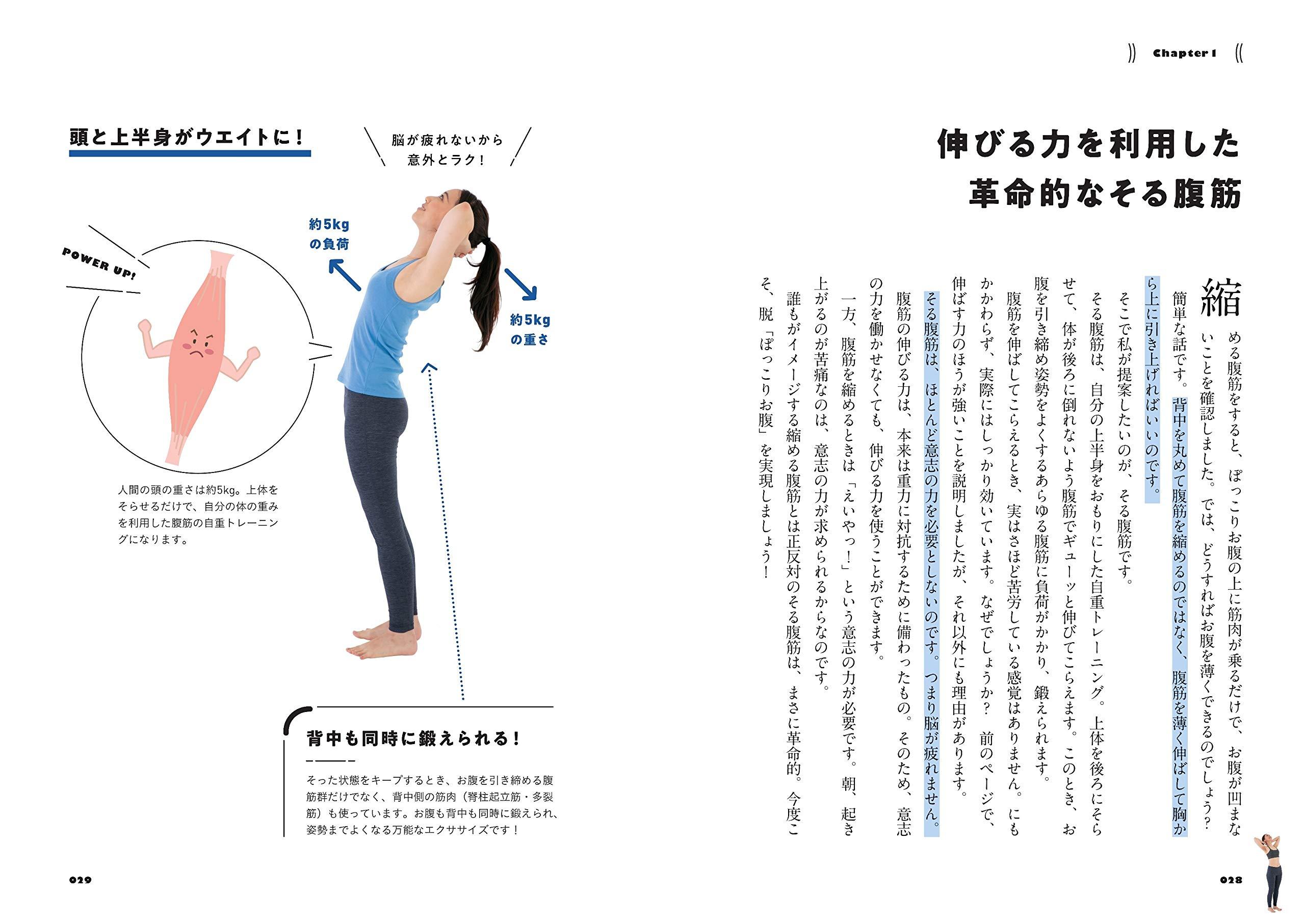 腹筋 方法 逆