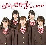 No.1(初回限定うる盤)