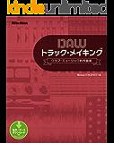 DAWトラック・メイキング クラブ・ミュージック的作曲術