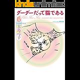 グーグーだって猫である6 (角川文庫)