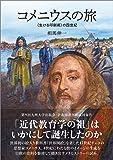 コメニウスの旅 ─<生ける印刷術>の四世紀