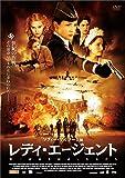 レディ・エージェント (第三帝国を滅ぼした女たち) [DVD]