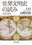 世界文明史の試み(下) - 神話と舞踊 (中公文庫)