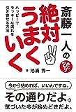 斎藤一人の絶対うまくいく ハッピーでラッキーな流れを引き寄せる方法(信長出版)