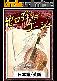 セロ弾きのゴーシュ 【日本語/英語版】 きいろいとり文庫