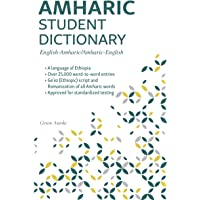 Amharic Student Dictionary: English-Amharic/ Amharic-English