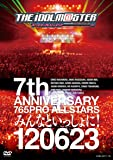 THE IDOLM@STER 7th ANNIVERSARY 765PRO ALLSTARS みんなといっしょに! 120623 [DVD]