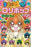 まもって! ロリポップ(7) (なかよしコミックス)