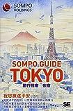 SOMPO GUIDE TOKYO 旅行指南:东京