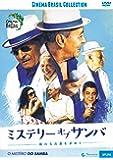 ミステリー・オブ・サンバ~眠れる音源を求めて [DVD]
