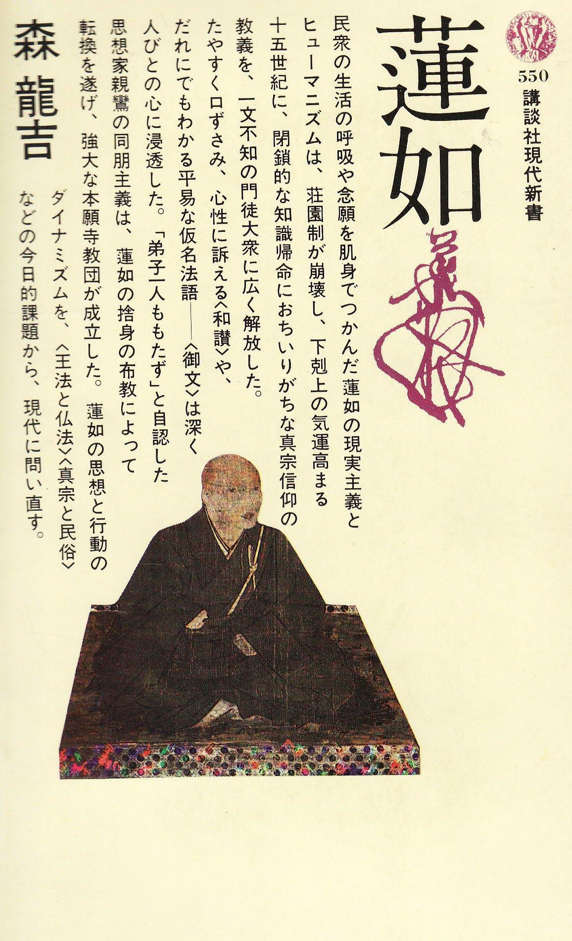 蓮如 (講談社現代新書 550)   森...