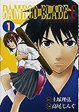 BAMBOO BLADE C (1) (ビッグガンガンコミックス)