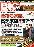 BIG tomorrow(ビッグトゥモロ 2015年 04 月号 [雑誌]