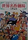 日本アニメーション世界名作劇場全作品集 (傑作アニメコミックス)