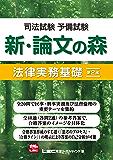 司法試験予備試験 新・論文の森 法律実務基礎 第2版