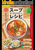 カラダにうれしい楽々スープレシピ 楽LIFEシリーズ