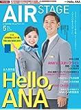 AIR STAGE (エア ステージ) 2018年5月号
