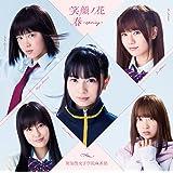 笑顔ノ花/春~spring~ 通常盤CD