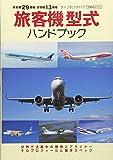 旅客機型式ハンドブック (イカロス・ムック)