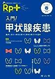 レシピプラス Vol.17 No.2 入門!甲状腺疾患: 臨床に役立つ解剖生理から薬物治療までの基本