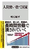 人間使い捨て国家 (角川新書)
