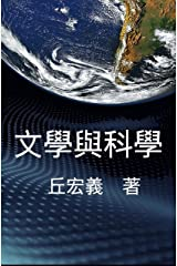 Literature and Science: 文學與科學:丘宏義散文集 (Chinese Edition) Kindle Edition