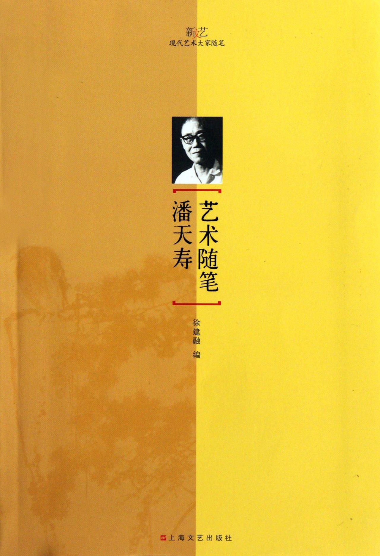 Pan Tianshou Art Essay--Modern Master of Art Essay (Chinese Edition) pdf