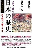 文学で読む日本の歴史 近世社会篇